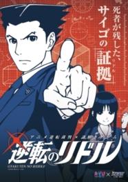 アニメ逆転裁判×謎解きゲーム「逆転のリドル」(東京)