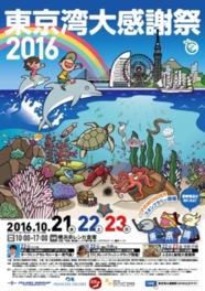 東京湾大感謝祭2016