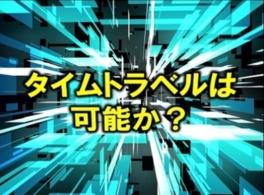 プラネタリウム一般向け投影「タイムトラベルは可能か?」