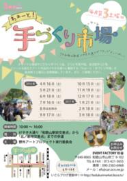 わぁーと!手づくり市場 JR和歌山駅(11月)