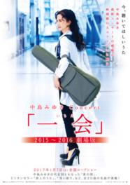 中島みゆきConcert 「一会(いちえ)」2015~2016 劇場版(ムービル)