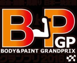 BPグランプリ2016&実演展示会  in TOKYO