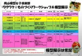 岡山模型女子クラブ ミニ四駆大会