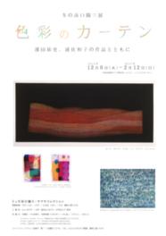 冬の浜口陽三展 色彩のカーテン 濱田祐史、浦佐和子の作品とともに