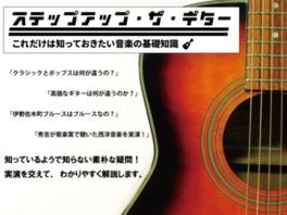 ステップアップ・ザ・ギター これだけは知っておきたい音楽の基礎知識