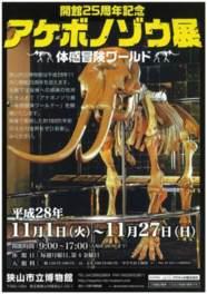 開館25周年記念アケボノゾウ展~体感冒険ワールド~