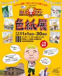 ウドちゃんの旅してゴメン色紙展 in 半田赤レンガ建物 パート2