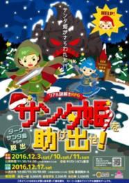 リアル謎解きゲーム サンタ姫を助け出せ!-ダークサンタ島からの脱出- 東京公演