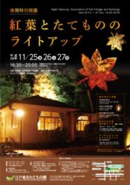 夜間特別開園 紅葉とたてもののライトアップ