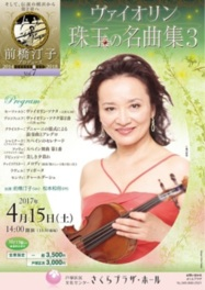 前橋汀子プロデュースVol.7 ヴァイオリン 珠玉の名曲集3