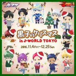 黒子のクリスマス 2Q in J-WORLD TOKYO