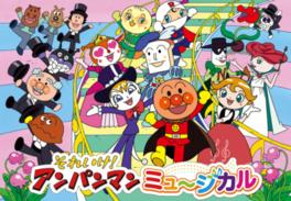 それいけ!アンパンマン ミュージカル「勇気の花に歌おう♪」(神奈川公演)