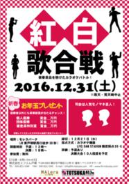 モレラ東戸塚 カラオケ大会in紅白歌合戦