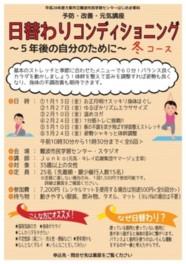日替わりコンディショニング 冬コース