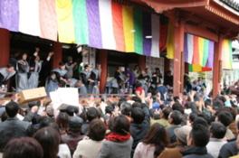 西國寺 節分会