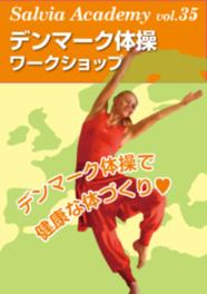 Salvia Academy vol.35 デンマーク体操 ワークショップ