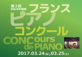 第3回日仏文化協会フランスピアノコンクール
