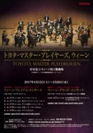トヨタ・マスター・プレイヤーズ,ウィーン ウィーン・プレミアム・コンサート 東京公演