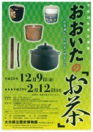 企画展「おおいたの「お茶」-杵築藩医・佐野家の喫茶文化―」