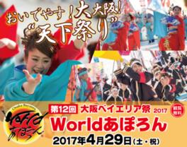 2017大阪べいえりあ祭「第12回Worldあぽろん」