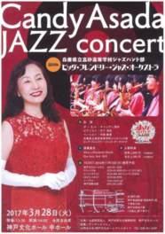 キャンディ浅田ジャズコンサート