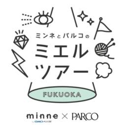 ミンネとパルコのミエルツアー FUKUOKA