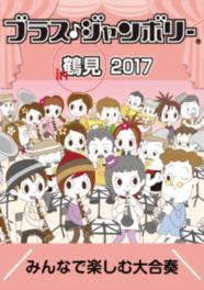 ブラス・ジャンボリー in 鶴見 2017