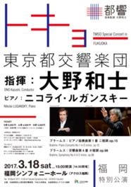 大野和士指揮 東京都交響楽団 福岡特別公演