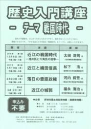 歴史入門講座 第3回「落日の豊臣政権」