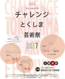 フリースペース チャレンジとくしま芸術祭2017