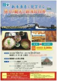 新湊漁港で見学する昼セリ観光と新湊紅白丼