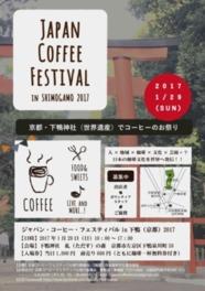 Japan Coffee Festival in SHIMOGAMO 2017