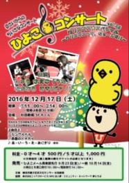 ひよこンサートvol.36~クリスマスって、なぁーんだ!?~