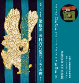 生誕100年記念 染色家 岡村吉右衛門 -祈りの徴し-