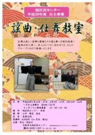 謡曲・仕舞教室(1~3月)