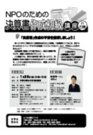 【明日開催】NPOのための決算書作成初級講座