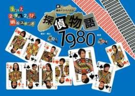 劇団東京ドラマハウス本公演「探偵物語1980」