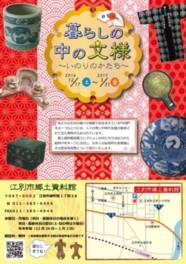 江別市郷土資料館後期ロビー展「暮らしの中の文様~いのりのかたち~」