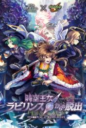 リアル脱出ゲーム×モンスターストライク「時空王女ラビリンスからの脱出」横浜公演