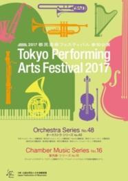 2017都民芸術フェスティバル オーケストラ・シリーズNo.48