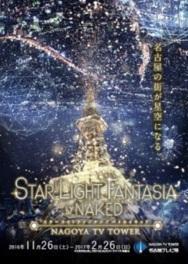 STAR LIGHT FANTASIA by NAKED -NAGOYA TV TOWER-
