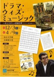 ドラマ・ウィズ・ミュージック ~井上ひさしの音楽世界
