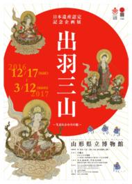 日本遺産認定記念企画展「出羽三山~生まれかわりの旅~」