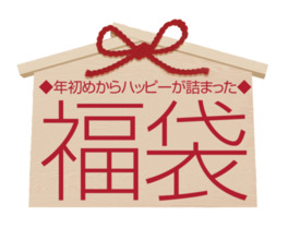 京阪百貨店 福袋