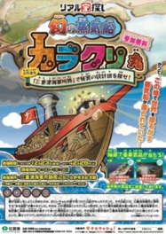 世界遺産でリアル宝探し「幻の蒸気船カラクリ丸」~秘密の設計図を探せ~
