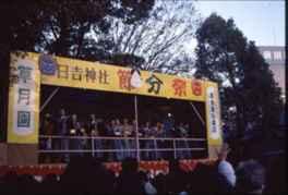 日吉神社 節分祭