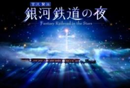 大型映像番組「銀河鉄道の夜」