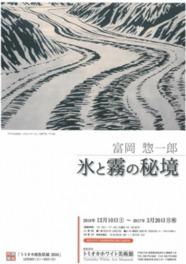 富岡惣一郎「氷と霧の秘境」