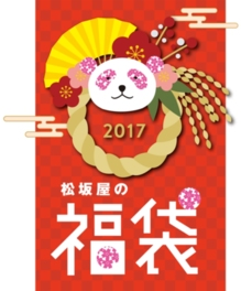 2017 松坂屋の福袋
