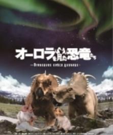 大型映像番組「オーロラをみた恐竜たち」
